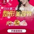 江门乔雅登雅致玻尿酸0.8ml 华美国际整形美容节
