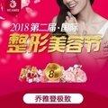 江门乔雅登极致玻尿酸0.8ml 华美国际整形美容节
