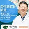 广州肋软骨隆鼻 特色肋软骨隆鼻技术 形态 手感自然 教授级专家亲诊