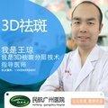 广州3D祛雀斑 3~10个疗程3分层治疗直击斑源焕发清透无暇肌