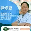 广州鼻修复 隆鼻失败修复 重塑翘挺美鼻 优质日记返现80%