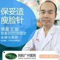 广州保妥适瘦脸针 肉毒素100单位 支持验证 保证原装正品 含注射费