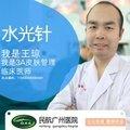 广州术维可水光针 公立医院 王琼 德玛莎水光注射仪 童颜逆龄的秘密