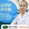 广州法思丽玻尿酸 1ml  风靡台湾的玻尿酸 塑造明星脸