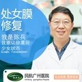 广州处女膜无痕修复术  公立医院 陈兵 纯净如初 优质日记返现80%