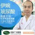 广州伊婉玻尿酸1ml 公立医院 王琼 保证正品支持验证 含注射费