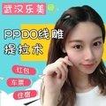 武汉PPDO线雕提拉术 微雕夫人汪文娟 968/10根线 面部逆龄提升V脸塑造