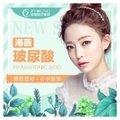 北京海薇玻尿酸 1ML 海薇玻尿酸特价 不限购 私信即送超微小气泡一次