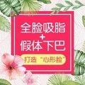 北京全面部吸脂+艳冠假体隆下巴豪华套餐 打造可爱心形脸