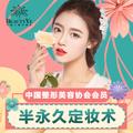 北京3D半永久漂唇(包含二次补色) 性感迷人  纯植物色料 不变色 不扩散