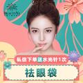 北京内切眼袋 祛除多余脂肪赘皮 告别苍老 打造灵动双眼 无痕祛眼袋 彰显年轻活力