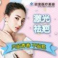 重庆DPL激光祛斑 增生疤痕非手术修复