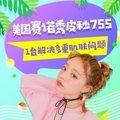 北京赛诺秀蜂巢皮秒755+Ulthera超声刀+德玛莎水光针+爱芙莱玻尿酸1ml