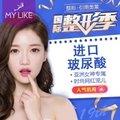 广州美莱进口玻尿酸 玻尿酸填充塑形 年度热销网红必备