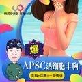 郑州隆胸 APSC脂肪细胞 曲线精雕术之隆胸 王新灿教授亲诊 成活率超高