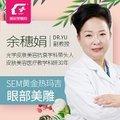 南京黄金热玛吉小电眼套餐眼周年轻化 年卡