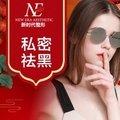 广州私密飘红 私密祛黑 打散私处色素沉着 重返少女般娇羞