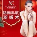 广州私密漂红  阴唇乳晕粉嫩术  漂红还色 持久嫩红  重回粉嫩少女时代