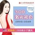 广州激光祛皮肤白斑 特惠光斑体验7个 限首次