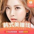 广州半永久美瞳线 口碑机构 自然裸妆秘籍 放大电眼打造层次感妆容