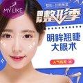 广州美莱芭比电眼  陈贵宗 名医打造芭比电眼 双眼皮
