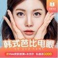 广州眼综合 韩国极速魅眼套餐 网红医师个性定制混血电眼 极速缝合零恢复