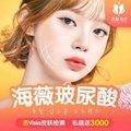广州海薇玻尿酸 口碑机构  热销好评  微微一调女神脸 防伪验证