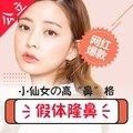 上海韩式生科假体隆鼻 打造高挺自然美鼻 逼真不怕揉捏