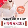 上海奥美定取出 挽救你的乳房 充分清除残留 恢复自然胸型