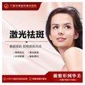 银川激光祛斑 辐射净肤 祛除色素 淡化斑点 让你拥有光滑肌肤!