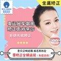 北京金属托槽矫正套餐 特价9800元 告别牙齿拥挤 牙齿不齐 地包天 牙间有缝隙