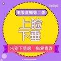 私信送红包+下单有福利 上睑下垂 眼整形名家@刘磊博士 上睑下垂矫正 摆脱沮丧眼