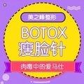 肉毒素瘦脸 botox瘦脸针 保妥适50单位 原装进口 明星专属神器效果稳定持久
