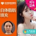 杭州面部自体脂肪填充 4个部位起售  丰苹果肌丰额头面颊丰下巴立体心型童颜脸