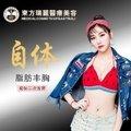 北京曼托假体隆胸 假体隆胸整形手术