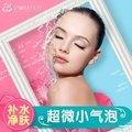 """杭州超微小气泡 清理肌肤垃圾 给肌肤来个""""深层SPA""""限时抢购价68元"""