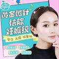 郑州黄金微针祛除妊娠纹