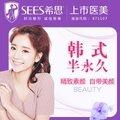 韩式半永久纹眉 让你眉清目秀 打造素颜氧气妆