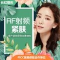 北京眼周RF射频紧肤 提升紧致即刻改善细纹