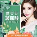 北京爱芙莱玻尿酸1ml 无痛玻尿酸/隆鼻/丰唇/立体面部 特惠价