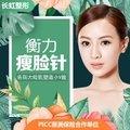 北京肉毒素瘦脸 瘦脸针 v-line 名医注射   小V脸女生玩转朋友圈