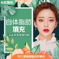 北京自体脂肪填充 精致青春少女脸 从此告别面部凹陷 打造精致幼幼脸