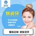 上海烤瓷牙 牙齿修复 上海圣贝牙科进口烤瓷牙
