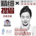 武汉精细提眉  隐形切口 改善眼睛下垂  眼部年轻化