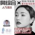 武汉鼻综合 5-9折案例招募 韩式生科假体+耳软骨垫鼻尖 自然小清新款