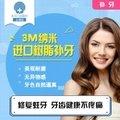 上海限量特惠3M树脂补牙Z350  修复蛀牙  龋洞填充