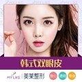 长沙韩式双眼皮 限时特卖 韩式微创小清新双眼皮 精细打造电眼
