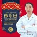 脂肪圣手 口碑推荐 20余年吸脂塑形套餐 专家@熊永田 吸脂大法 效果好恢复快