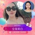 上海美白针 美白防晒  全身美白 美白淡斑  美白嫩肤 美白导入 3-5次见效!