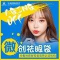 杭州内切去眼袋 微雕内切祛眼袋 切口隐蔽 快速恢复眼周年轻
